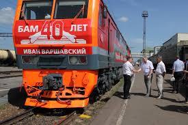 Поезд-музей с выставкой к юбилею БАМа