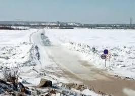 Российская часть ледовой переправы из Пояркова в Сюнькэ принята комиссией