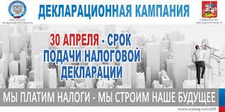 С 1 января по 30апреля 2015 года амурчане  должны заполнить декларацию о доходах