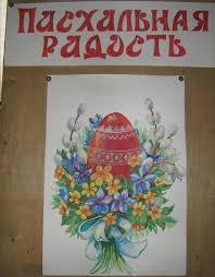 Выставка картин «Пасхальная радость»