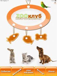 Для любителей животных города Благовещенска появилось мобильное приложение