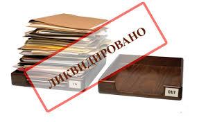 Два вида прекращения существования компании: ликвидация и банкротство