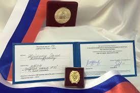 Школа-интернат № 8 города Благовещенска вошла в ТОП-100 лучших школ России