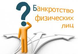 Более тридцати граждан Амурской области признают себя банкротами