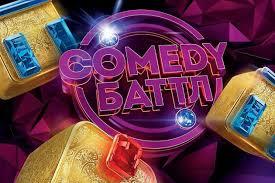 Благовещенскии юмористам на этот раз удалось пройти  во второй тур Comedy Баттл