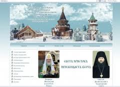 Благовещенский православный храм открыл сайт в интернете