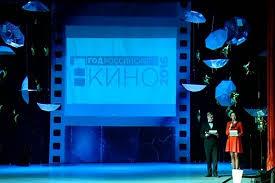 Состоялась церемония закрытия Года Кино