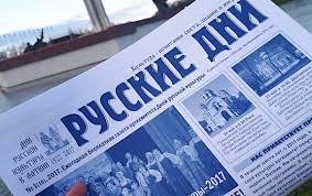 Началась неделя русской культуры в Китае