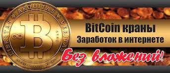 Актуальный заработок в интернете – получение виртуальной валюты посредством Bitcoin кранов