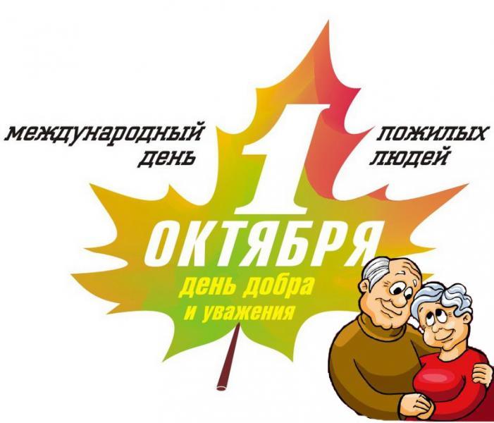 Благовещенск готовится ко Дню пожилого человека